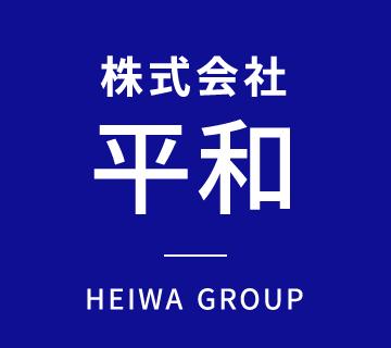 株式会社平和|HEIWA GROUP